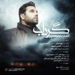 کاور آهنگ Ehsan Khajeh Amiri - Gerdaab