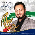 Hasan Mahmoodzadeh - Sarzamine Man Salam