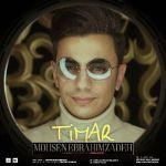 کاور آهنگ Mohsen EbrahimZadeh - Timar