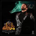کاور آهنگ Ali Lohrasbi - Madarane
