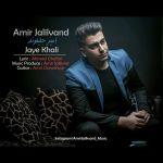 Amir Jalilvand - Jaye Khali