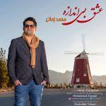 کاور آهنگ Mohammad Zamani - Eshghe Bi Andazeh