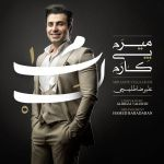 کاور آهنگ Alireza Talischi - Miram Peye Kaaram