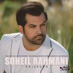 کاور آهنگ Soheil Rahmani - Khiaboon