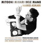 کاور آهنگ Hamid Askari - Mitoni Mibari Dele Mano
