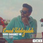 کاور آهنگ Emad Talebzadeh - Doos Daramet Ke