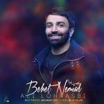 کاور آهنگ Ali Lohrasbi - Behet Nemiad