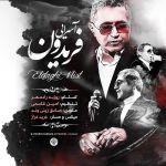کاور آهنگ Fereydoun - Etefaghi Nist