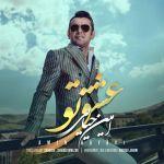 Amin Hayayi - Esheghe To