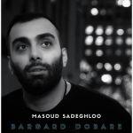 کاور آهنگ Masoud Sadeghloo - Bargard Dobare