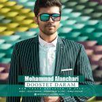 کاور آهنگ Mohammad Alanchari - Doostet Daram