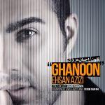 کاور آهنگ Ehsan Azizi - Ghanoon