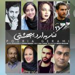 Pouria Gerami - Kenare Ye Ordibeheshti