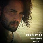 کاور آهنگ Ardalan Tomeh - Cheshmat