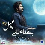کاور آهنگ Behnam Bani - Mahe Asal 97