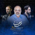 کاور آهنگ Mohammad Esfahani - Mahaale Ashegham Bashe