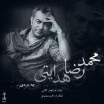 کاور آهنگ Mohammadreza Hedayati - Che Dardi