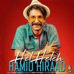 Hamid Hiraad - Hel Heleh