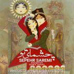 کاور آهنگ Sepehr Saremi - Cheshmaye To