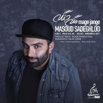 کاور آهنگ Masoud Sadeghloo - Mage Jange