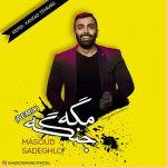 کاور آهنگ Masoud Sadeghloo - Mage Jange (Remix By Kahzad Tehrani)