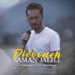 کاور آهنگ Saman Jalili - Divooneh