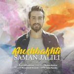 کاور آهنگ Saman Jalili - Khoshbakhti