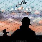 کاور آهنگ Ashkan - Hala Kojaei