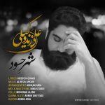 کاور آهنگ Ali Zand Vakili - Shahre Hasood