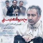 کاور آهنگ Mohammadreza Hedayati - Man Divane Nistam
