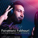 کاور آهنگ Faramarz Fakhouri - Ajibe