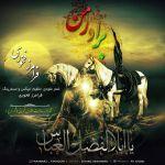 کاور آهنگ Faramarz Fakhouri - Baradare Man