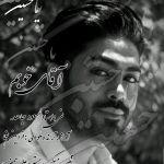 کاور آهنگ Fardin Yaghma - Aghaye Khubam