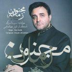 کاور آهنگ Sina Sarlak - Baz Amadam