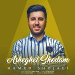 کاور آهنگ Hamed Shojaei - Asheghet Shodam