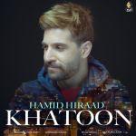 کاور آهنگ Hamid Hiraad - Khatoon