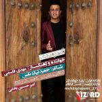 کاور آهنگ Mehdi Ghasemi - Malam Nemidi