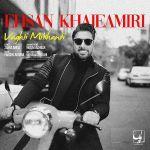 کاور آهنگ Ehsan Khajeh Amiri - Vaghti Mikhandi
