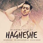 Mahmoud Hajati - Hagheshe