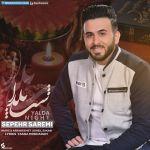 کاور آهنگ Sepehr Saremi - Shabe Yalda