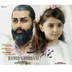 کاور آهنگ Hamed Ghorbani - Mikham Asheghet Besham