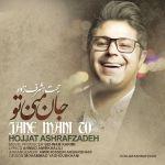 کاور آهنگ Hojat Ashrafzadeh - Jane Mani To