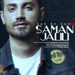 کاور آهنگ Saman Jalili - Sar Be Rah