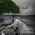 Mazyar Maleki - Akharin Bar