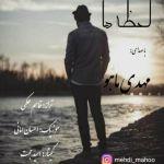 کاور آهنگ Mehdi Mahoo - Lahzeha