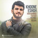 Mohammad Farjad - Khoone Esgh