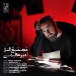 کاور آهنگ Amir Azimi - Majmaolnaz