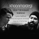 کاور آهنگ Iman Tahmasebi - Khoon Mordegi (Ft Kahbood)
