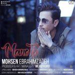 کاور آهنگ Mohsen EbrahimZadeh - Mano To