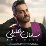 کاور آهنگ Saman Jalili - Too Deli